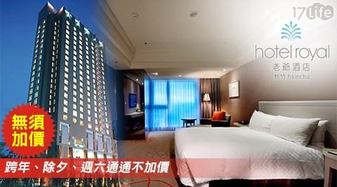 新竹老爺酒店/新竹/貢丸/老爺/米粉