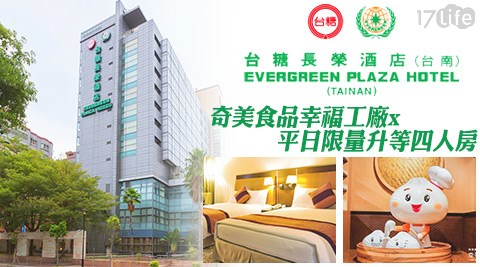 台南 台糖長榮酒店-奇美食品幸福工廠x平日限量升等四人房