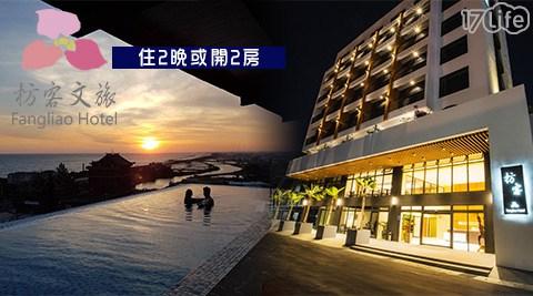 屏東枋客文旅-住兩晚或開兩間房x無邊際泳池x暑假限定