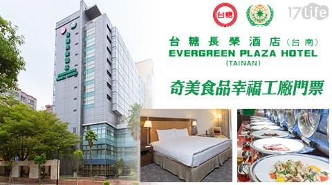 台南 台糖長榮酒店-奇美食品幸福工廠x暑假送迎賓飲料券