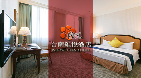 台南安平維悅酒店/維悅/酒店/台南/安平/免費升等/蝦仁羹/丹丹/親子