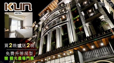 KUN Hotel 國際館/KUN/國際/一中/逢甲/雞腳凍/東海大學/太陽餅/太陽堂