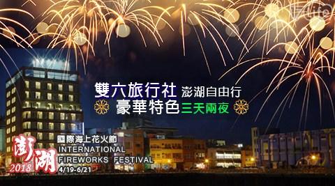 雙六旅行社-澎湖自由行豪華特色三天兩夜x花火節/暑假平日不加價!
