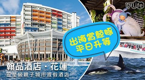 翰品酒店/出海賞鯨豚/翰品/海豚/七星潭/親子/寒假/補助/幾米