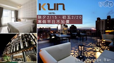 KUN Hotel 國際館/日月潭/逢甲/茶廠/一中街/柳川/睡