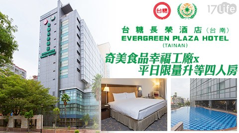 台南台糖長榮酒店-奇美食品幸福工廠x平日限量升等四人房