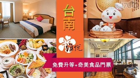 台南安平維悅酒店-奇美食品幸福工廠門票×升等二選一