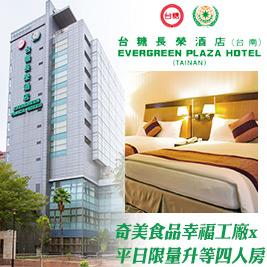 台南 台糖長榮酒店-奇美食品幸福工廠x平日升等四人房$3699元