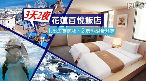 花蓮 百悅飯店-海洋公園×出海賞鯨豚×三天二夜-6680元