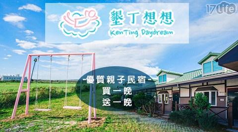 墾丁想想親子民宿/墾丁/親子/想想/龍磐公園/無光害