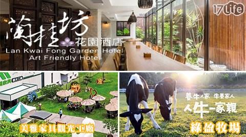 嘉義蘭桂坊花園酒店-綠盈牧場+美雅家具觀光工廠x平日升等2選1