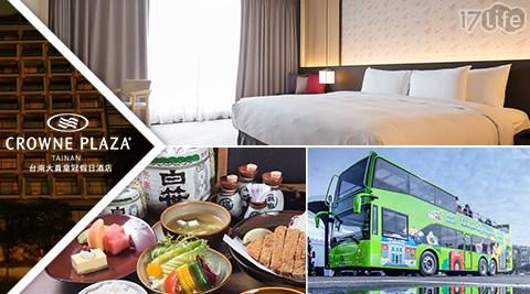 台南大員皇冠假日酒店-二泊三食雙層巴士x平日升等2選1