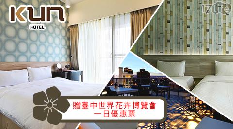 KUN Hotel 知客館/花博/升等/知客/台中/kun/夜景