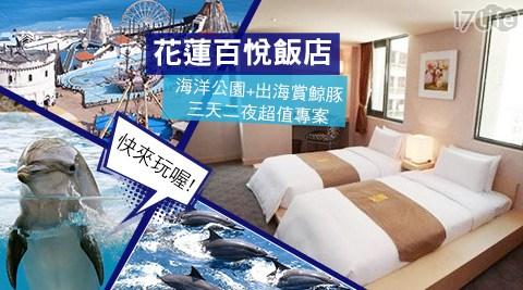 花蓮百悅飯店-三天二夜!海洋公園+出海賞鯨豚x升等御品或御格房