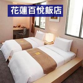 花蓮 百悅飯店-海洋公園門票×平日升等四人房$4080元