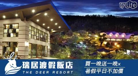 瑞居渡假飯店/瑞居/日月潭/渡假/茶廠/紅茶