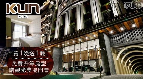 KUN Hotel 國際館/買一送一/國際館/日月潭/紅茶/逢甲/東海/雞腳凍/微熱山丘