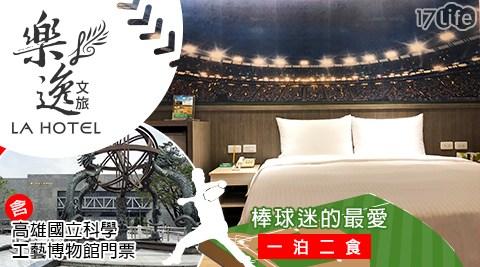 高雄 樂逸文旅/樂逸/棒球/文旅/球星/六合夜市/安打/全壘打