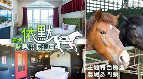 清境依默騎馬渡假莊園-主題特色房型×平日加碼二選一