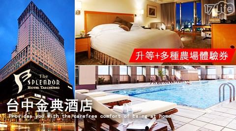 金典酒店/金典/泳池/暑假/SPA/星巴克/綠園道/星級飯店