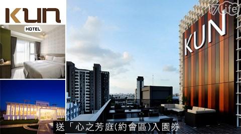 KUN Hotel 國際館/日月潭/逢甲/茶廠/一中街/柳川/睡/心之芳庭/薰衣草森林