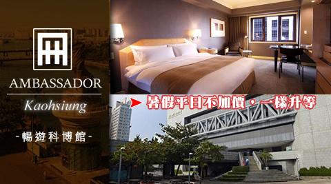 國賓大飯店-科工館工藝美學之旅x免費加人升等房型