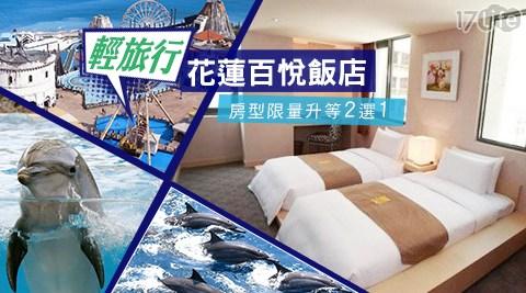 花蓮 百悅飯店/百悅/海洋公園/海豚/廟口紅茶/炸蛋蔥油餅/麻糬