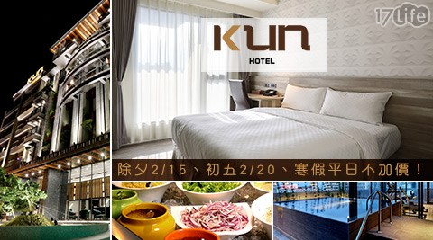 KUN Hotel 國際館/心之芳庭/除夕/寒假/KUN/夜景/星級旅館/SPA