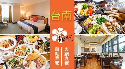 台南安平維悅酒店-文青小旅一泊二食x升等二選一