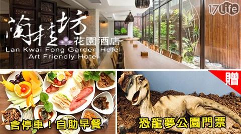 嘉義蘭桂坊花園酒店-含停車!恐龍展門票x平日升等2選1