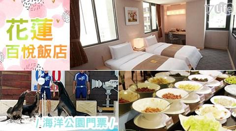 花蓮百悅飯店-海洋公園門票x限量升等2選1
