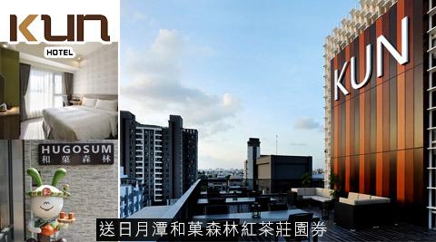 KUN Hotel 國際館/日月潭/逢甲/茶廠/一中街/柳川/睡/農場/自然生態