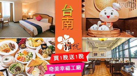 台南安平維悅酒店-買一晚送一晚×升等二選一