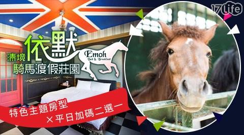 清境依默騎馬渡假莊園/清境/牧場/羊奶/騎馬/小瑞士/繡球花