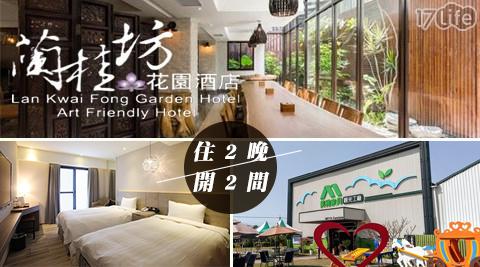 嘉義蘭桂坊花園酒店-住2晚或開2間x平日升等2選1