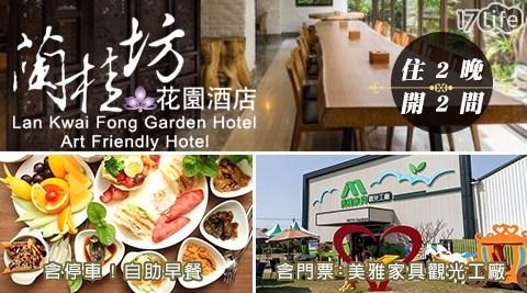 嘉義蘭桂坊花園酒店-住2晚或開2間×平日升等2選1-4680元