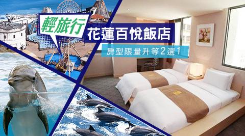 花蓮百悅飯店/花蓮海洋公園/海豚/賞鯨/七星潭