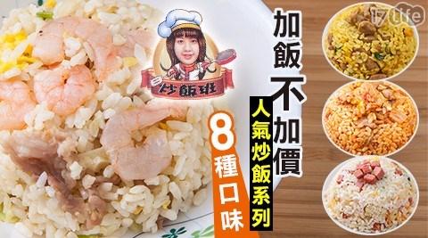【高雄知名炒飯專賣店-炒飯班】加飯不加價人氣炒飯系列