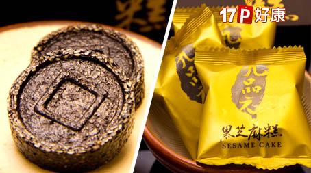 九品元-黑芝麻糕九入小禮盒2盒(250g/盒)