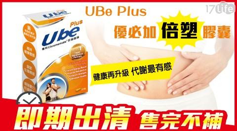 優必加倍塑膠囊/UBe Plus/悠活原力/保健/養生/牛磺酸/南非醉茄/代謝/抗澱粉/精製澱粉/醣/體態/健身
