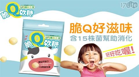 【脆Q好滋味】LP28敏立清益生菌脆Q軟糖