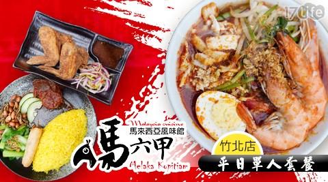 馬六甲/馬來西亞/風味餐廳/竹北店/平日/單人套餐/炸雞/異國/外帶美食