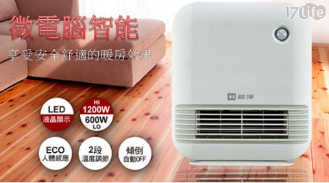 超淨/微電腦智能陶瓷電暖器/智能陶瓷電暖器/陶瓷電暖器/電暖器/HT-15