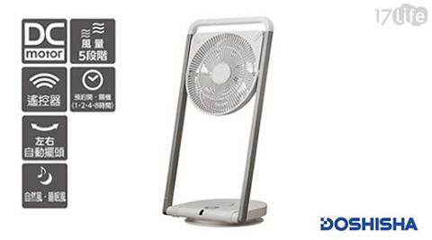 DOSHISHA/摺疊風扇/FLT-253D/風扇/電扇/電風扇