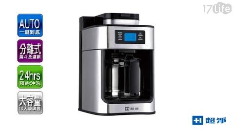 超淨/自動研磨咖啡機/研磨咖啡機/咖啡機/AC-1712