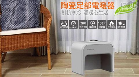 DOSHISHA/足部電暖器/電暖器/CHMS-011