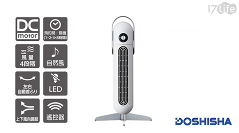 DOSHISHA/膠囊風扇/風扇/FTS-801D/電風扇/電扇