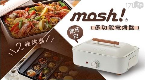 M-HP1 IV/M-HP1/電烤盤/mosh!/日本/烤盤