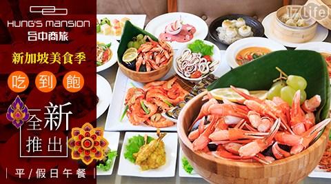 台中商旅/新加坡/美食/午餐/異國/百匯/吃到飽/聚餐