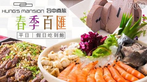 台中商旅/吃到飽/海鮮/自助餐/Buffet